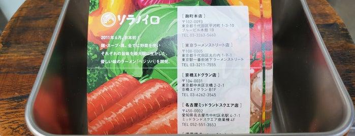 Soranoiro Factory & Labo is one of Tokyo GF.