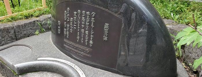 銀恋の碑 is one of 記念碑.