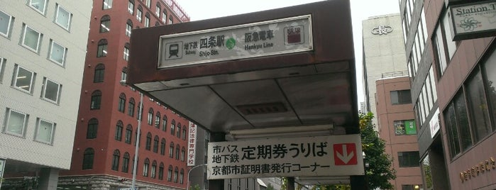 Shijo Station (K09) is one of Kyoto.