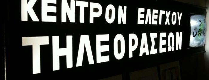 Πολυχώρος Κέντρο Ελέγχου Τηλεοράσεων is one of Athens best cozy jazzy spots.