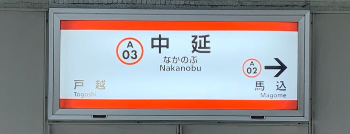 Nakanobu Station is one of 高井'ın Beğendiği Mekanlar.