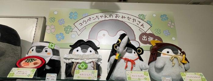 キディランド is one of Fukuoka.