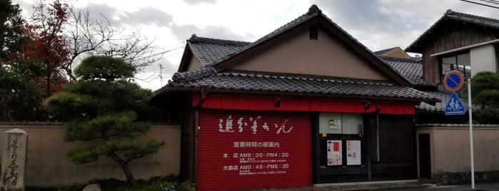 東海道300年の味 追分羊かん 本店 is one of ちびまる子ちゃん聖地巡礼.