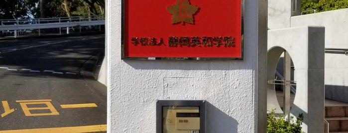 静岡英和学院大学・静岡英和学院大学短期大学部 is one of ちびまる子ちゃん聖地巡礼.
