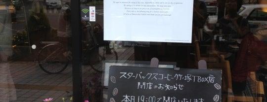 Starbucks Coffee 竹ノ塚 T BOX店 is one of Starbucks Coffee 東京23区内.