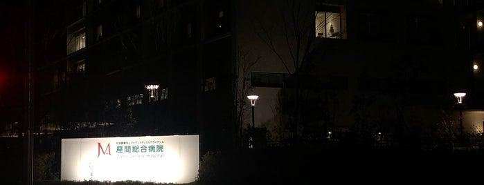 座間総合病院 is one of 海老名・綾瀬・座間・厚木.