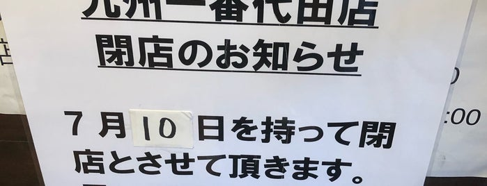 九州一番 代田店 is one of Tempat yang Disimpan Hide.