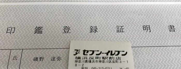 セブンイレブン 横浜反町駅前店 is one of Ichirohさんのお気に入りスポット.