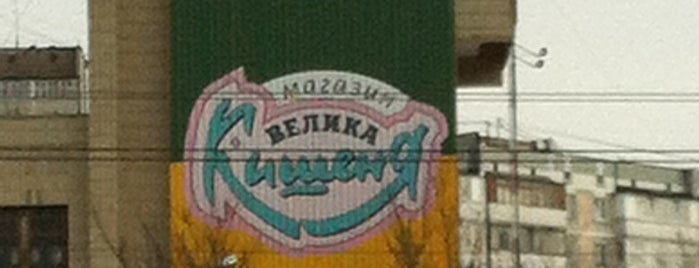 Велика Кишеня is one of Tempat yang Disukai Elena.