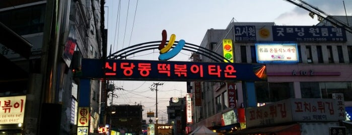 Sindang-dong Topokki town is one of Seoul.