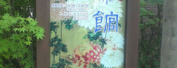 Hokusai Museum is one of 昔 行った.