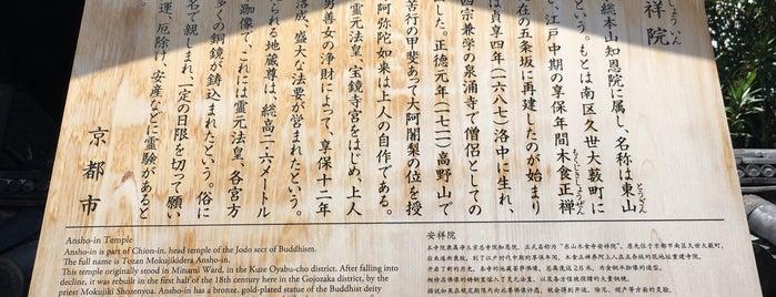 安祥院 is one of Kyoto.