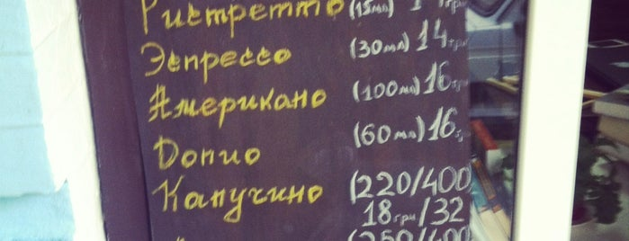 Peaberry is one of Coffee & desserts in Kyiv.