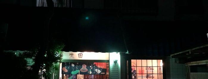 生田浴場 is one of 麻生区多摩区の お風呂。.
