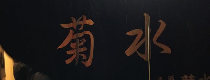 菊水 is one of 美味しいと耳にしたお店.