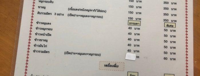 บ๊ะกุ๊ตเต๋หม้อไฟ is one of Phuket.