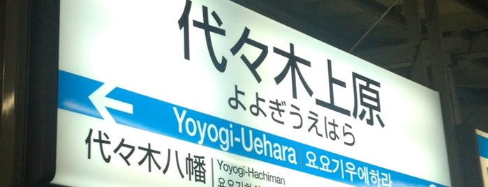 Odakyu Yoyogi-Uehara Station (OH05) is one of Tempat yang Disukai Shinichi.