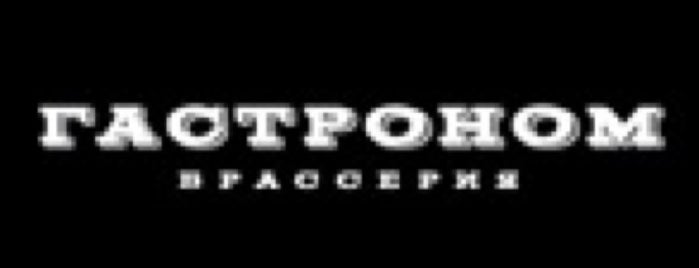 Гастроном is one of Resto TOP 100 ресторанов Москвы 2012.