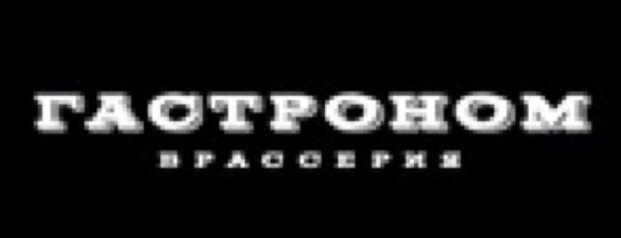 Гастроном is one of Ginza PRIME (рестораны\кафе\клубы) (Москва).