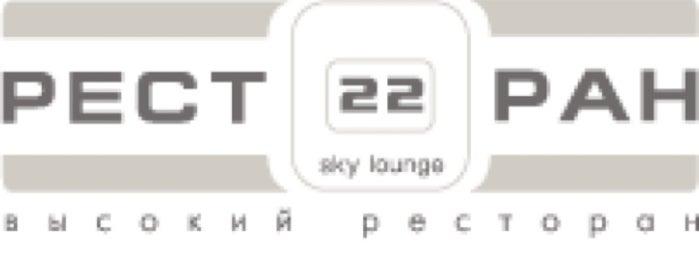 Sky Lounge is one of Resto TOP 100 ресторанов Москвы 2012.