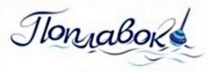 Поплавок is one of Ginza PRIME (рестораны\кафе\клубы) (Москва).