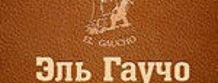 El Gaucho is one of Resto TOP 100 ресторанов Москвы 2012.