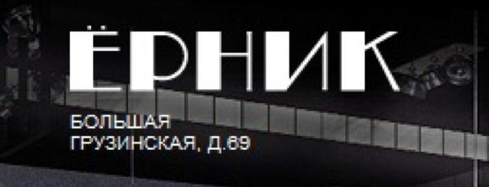 Ёрник / Yornik is one of Лучшие заведения.