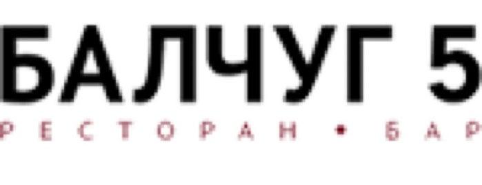 Балчуг 5 is one of Resto TOP 100 ресторанов Москвы 2012.