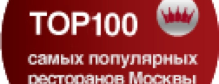 GIPSY is one of Resto TOP 100 ресторанов Москвы 2012.