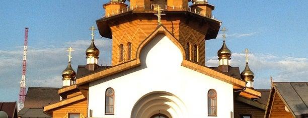 Храм святых Веры, Надежды, Любови и матери их Софии is one of Белгород (Belgorod).
