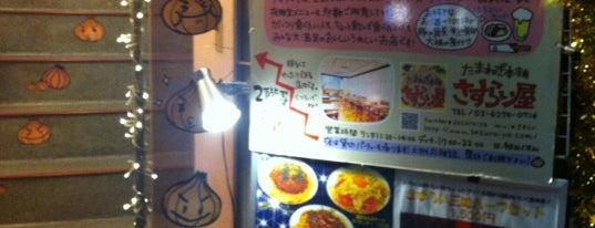 たまねぎ本舗 さすらい屋 is one of 西新宿ランチボックス.