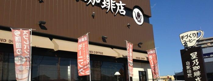 Hoshino Coffee is one of Tempat yang Disimpan Kazu.