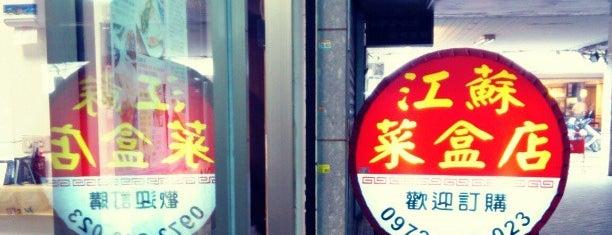 江蘇菜盒店 is one of Taipei.
