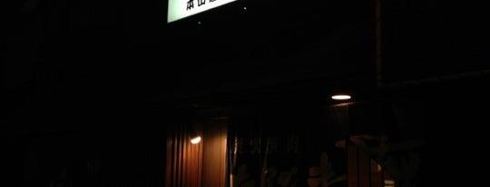 たじま屋 本山店 is one of 思い出し系.