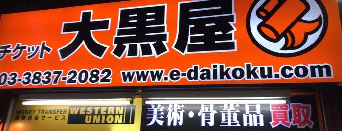 大黒屋 御徒町店 is one of Tokyo & Yokohama.