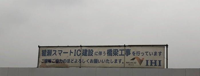 綾瀬郵便局 is one of 海老名・綾瀬・座間・厚木.