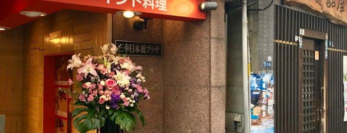 アムダスラビー is one of TOKYO-TOYO-CURRY 4.
