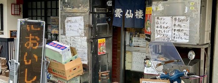 雲仙楼 is one of Lugares guardados de Hide.