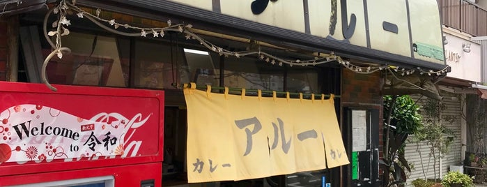 カレーショップ・アルー is one of TOKYO-TOYO-CURRY 4.