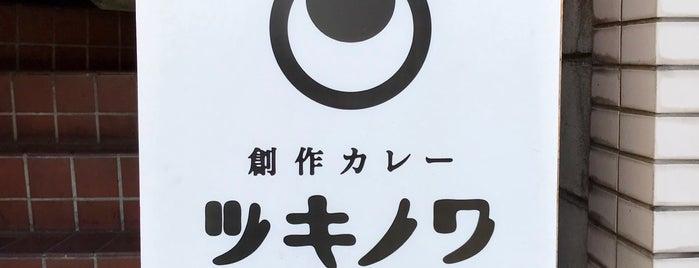 創作カレー ツキノワ is one of LOCO CURRY.