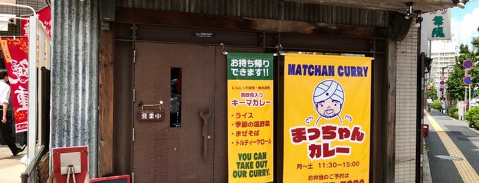 まっちゃんカレー is one of TOKYO-TOYO-CURRY 4.