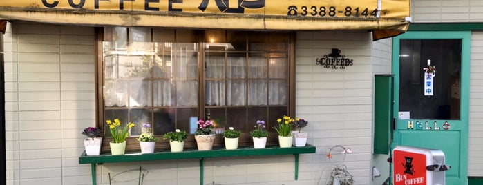 カレーとコーヒーの店ハロー is one of TOKYO-TOYO-CURRY 4.