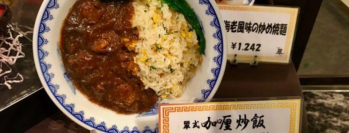 中国料理 翠 is one of TOKYO-TOYO-CURRY 4.