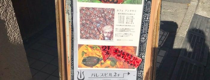 カフェ アンタサリ is one of TOKYO-TOYO-CURRY 4.
