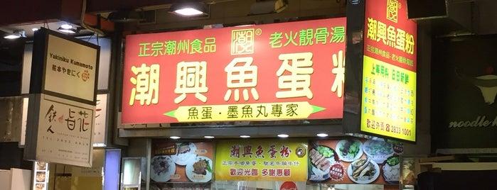 Chiu Hing Noodle House is one of Nina 님이 좋아한 장소.