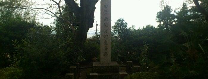 南滋賀町廃寺跡 is one of 近江 琵琶湖 若狭.