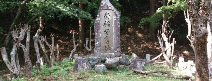 崇福寺跡 is one of 近江 琵琶湖 若狭.