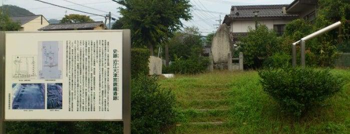 近江大津宮錦織遺跡 is one of 近江 琵琶湖 若狭.