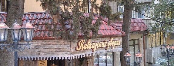 Кавказский Дворик is one of Сочи.