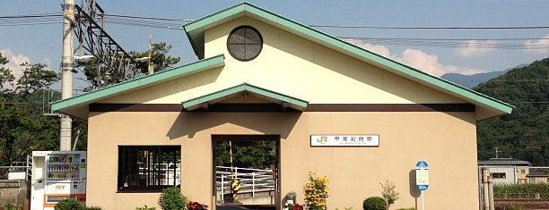 甲斐岩間駅 is one of JR 고신에쓰지방역 (JR 甲信越地方の駅).